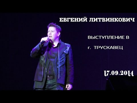Евгений Литвинкович в Трускавце (17.09.2014)