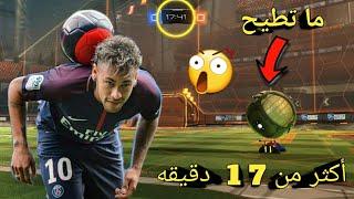 Gambar cover روكيت ليق | تحدي الدربل الكوره ماتطيح أكثر من 17 دقيقه 🔥 (أول لاعب عربي يسويها)🔥🔥Rocket league GC