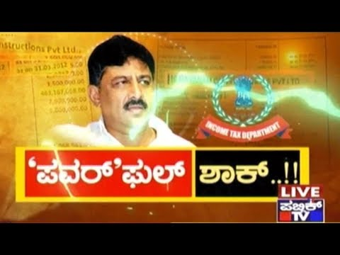 13 People Connected To Energy Minister D.K.Shivakumar Interrogated In One Day