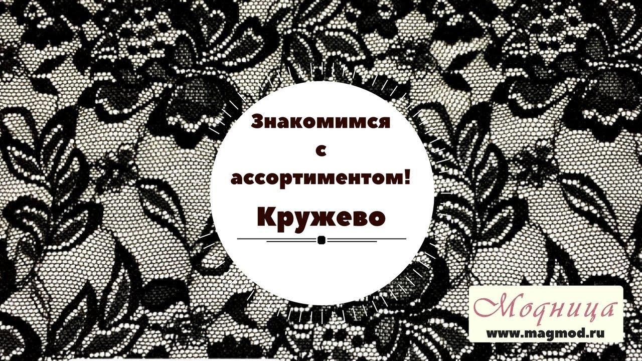 В нашем интернет магазине вы найдете качественные свадебные шантильи гипюр кружево оптом для свадебного платья в наличии купить в украине. Каталог / гипюр (кружево) полотно. Свадебные ткани гипюр кружево оптом купить украина. В последнее время все больше невест, выбирая свадебное.