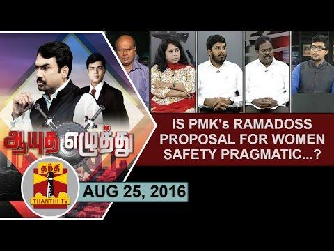 (25/08/2016) Ayutha Ezhuthu | Is PMK's Ramadoss proposal for women safety pragmatic.? | Thanthi TV