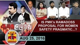 Aayutha Ezhuthu 25-08-2016 Is PMK's Ramadoss proposal for women safety pragmatic.? – Thanthi TV Show