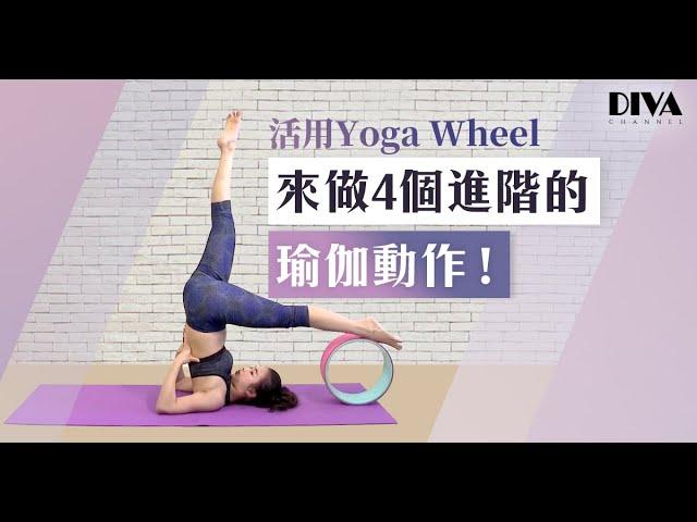 活用Yoga Wheel來做4個進階的瑜伽動作!