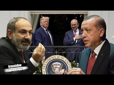 Турция в тревоге. Армянский фактор является для Анкары миной