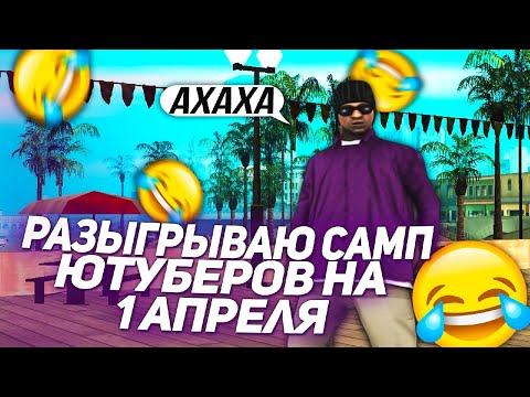 😂РАЗЫГРЫВАЮ САМП ЮТУБЕРОВ