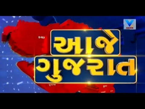 Aaje Gujarat (આજે ગુજરાત)   18th April 2018   Vtv News