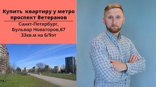 Продажа квартиры в Петербурге. Купить квартиру у метро пр.Ветеранов.
