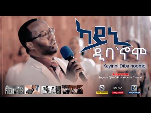 Kayinni Diba'noomo (ካይኒ ድባ'ኖሞ)- New Sidamic Spritual Song Video  II   Legesse Djilo