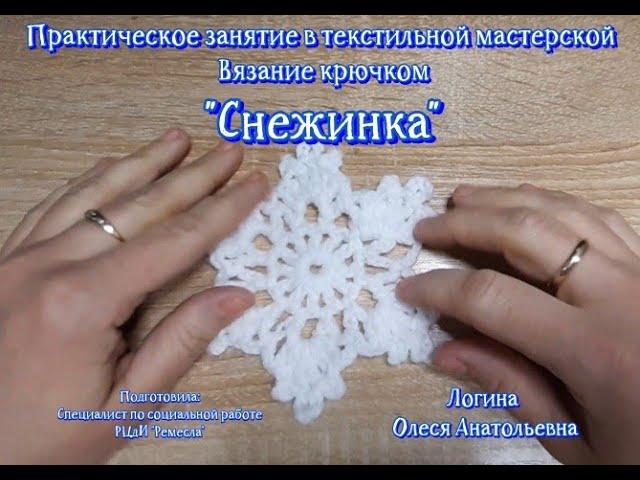 💡Дистанционное обучение. Практическое занятие в текстильной мастерской. Вязание крючком «Снежинка»❄