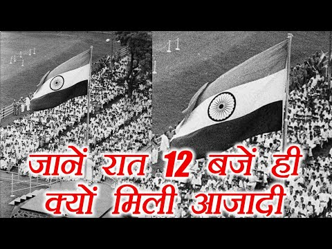 15 August 1947 को 12'o Clock ही क्यों मिली आज़ादी । वनइंडिया हिंदी
