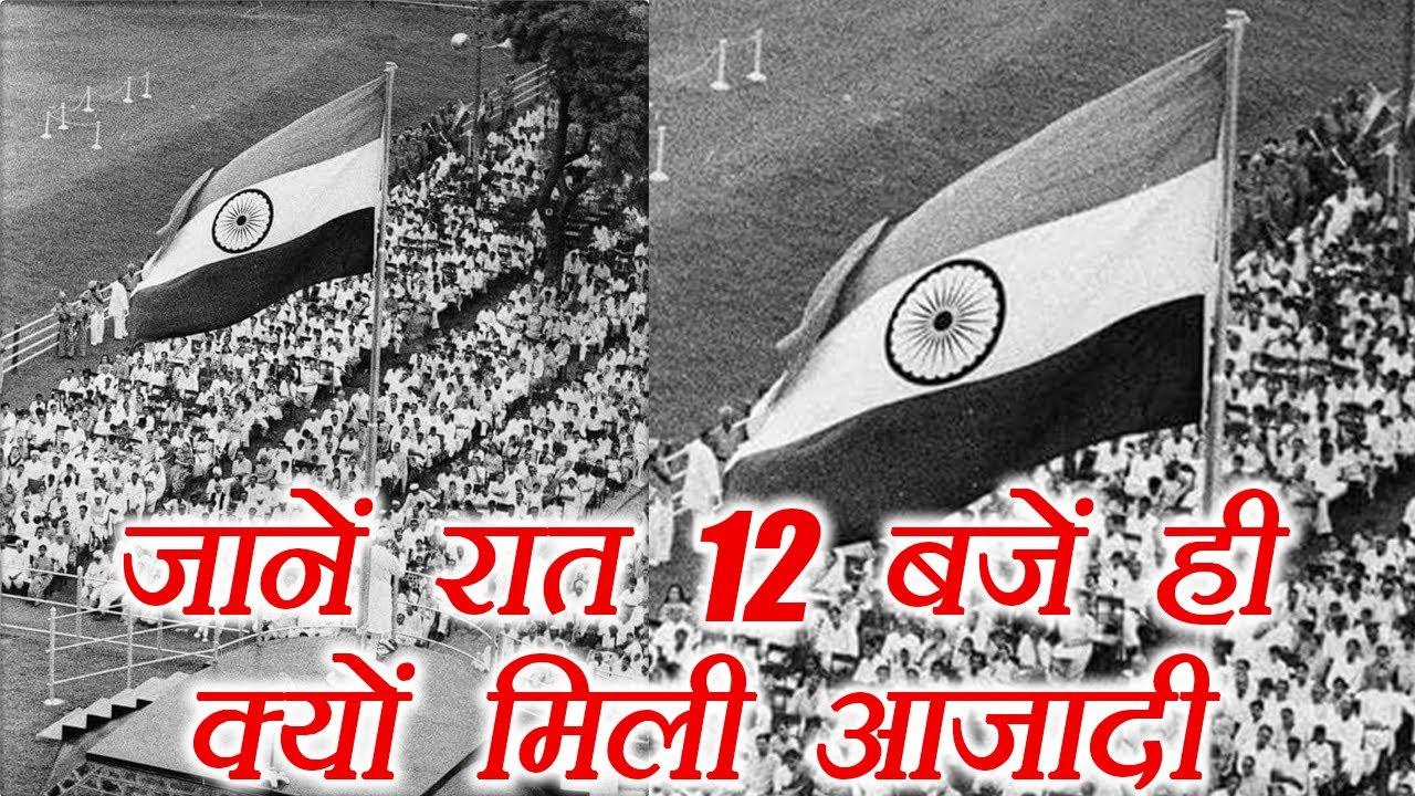 भारत 15 August 1947 की रात 12 बजे ही क्यों आजाद हुआ था बजे ही क्यों आजाद हुआ था