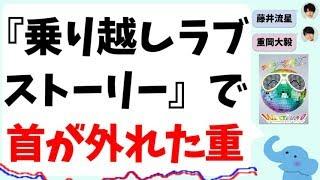 『ジャニーズWEST LIVE TOUR 2018 WESTival』の『乗り越しラブストーリ...