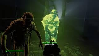 Прохождение Fallout 4 #6 Что было дальше и Хранилище
