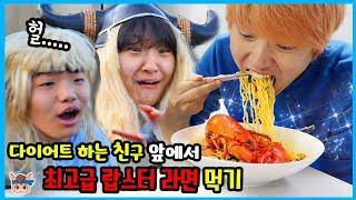 라면 1개 10만원?! 최고급 랍스터 라면 만들어 줬을때 다이어트 하는 친구 반응은? (꿀잼ㅋ) ♡ 인기 라면 먹방 놀이 Noodle Mukbang | MariAndFriends