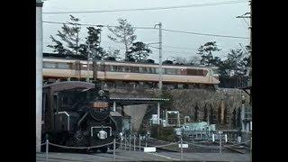 特急「あさしお」急行「丹後」最期の頃 旧二条付近 梅小路蒸気機関車館 想い出の鉄道シーン493