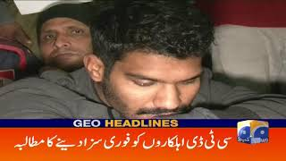 Geo Headlines - 04 AM - 24 January 2019