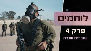 Not Just Guns | Israeli Warriors, Episode 4