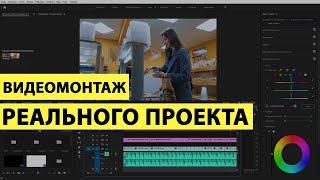 Видеомонтаж для начинающих  в Adobe Premiere Pro. Урок по видеомонтажу