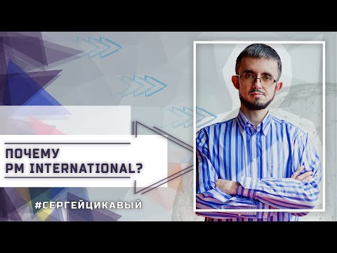 Почему PM International?