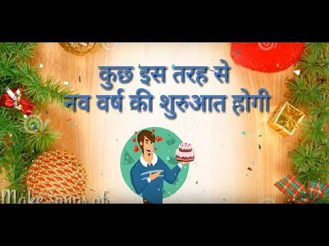 Happy New Year 2018 Best Whatsapp Status Video In Hindi