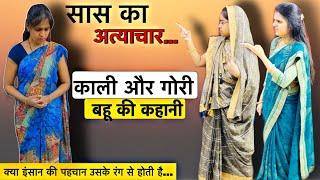 काली और गोरी बहु की कहानी?    SAAS KA ATYACHAR    Riddhi Thalassemia major girl!