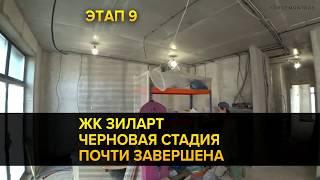 Электрика в Зиларте   Черновая стадия движется к завершению   Сантехника   Ремонт в ЖК Зиларт