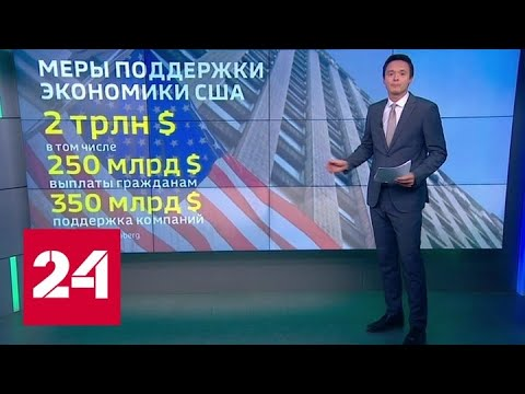 США на усмирение коронавируса бросили два триллиона долларов - Россия 24