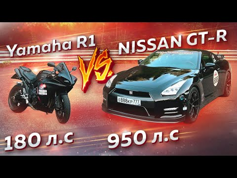 950 л.с. Nissan GT-R vs 180 л.с. Yamaha R1. GOODWOOD