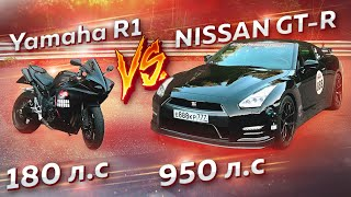 950 л.с. Nissan GT R Vs 180 л.с. Yamaha R1. GOODWOOD