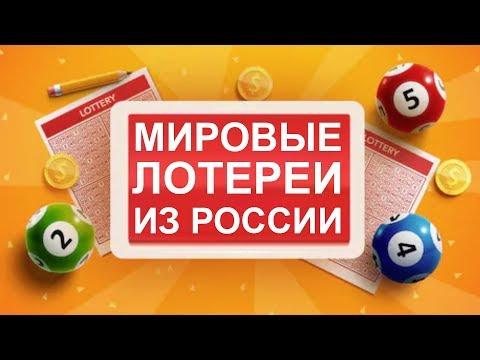 Мировые лотереи - как играть онлайн из России
