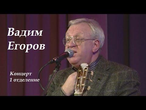 Вадим Егоров -