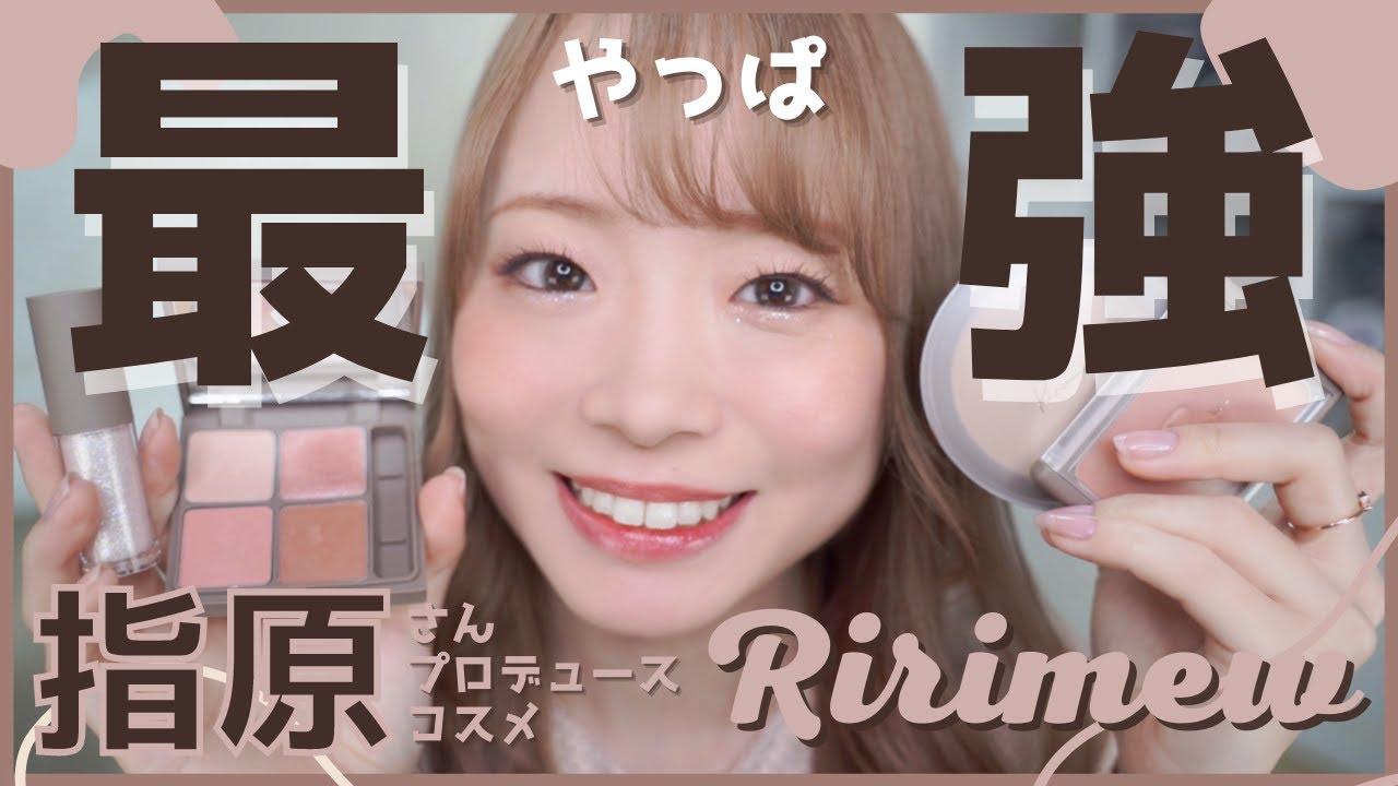 【4/15発売スタート!!】指原莉乃さんプロデュースコスメ💄リリミュウ全商品全色レビュー!