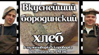 Вкуснейший бородинский хлеб в мультиварке-скороварке Redmond RMC-PM380. Как приготовить. Рецепт.
