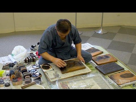 世界の木版画 浮世絵 Japanese Woodblock Printing, Tokyo JAPAN