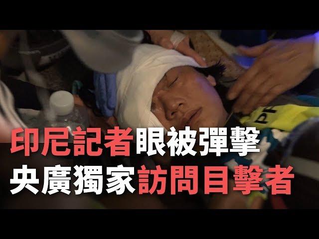 印尼記者眼被彈擊 央廣獨家訪問目擊者《這樣看中國》