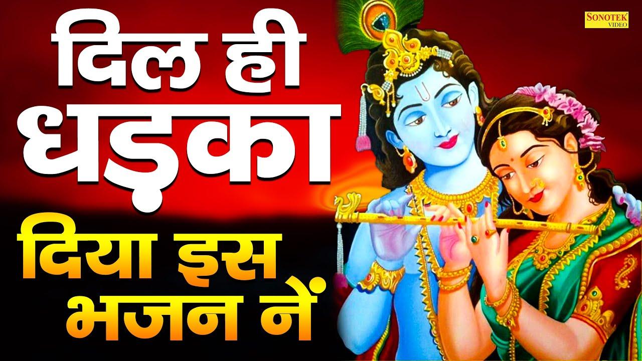 कोई कहे गोविंदा कोई कहे गोपाला | Koi Kahe Govinda Koi Kahe Sawariya | Krishan Ji Ke Bhajan |