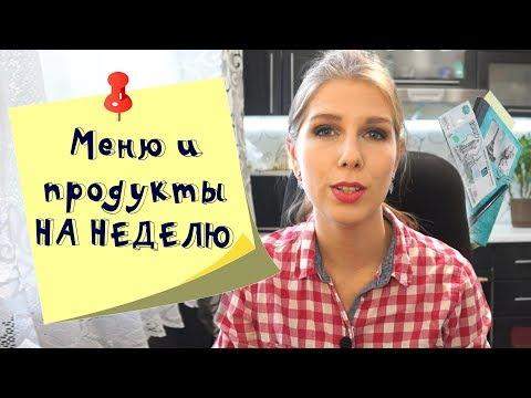 Как прожить на 1500 рублей в месяц список продуктов