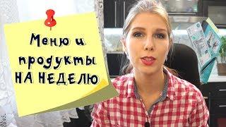 Планирование меню на неделю и закупка продуктов на 1000 рублей. Видео № 1