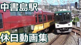 【次から次へとくる】京阪電車 中書島駅 発着集【8000系・3000系・2600系・13000系・・・】