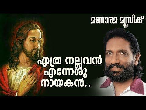 Ethra Nallavan Ennesunayakan - Christian Devotional - Markose
