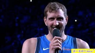 【NBA】ダーク・ノビツキーが引退セレモニーで呼吸を失う