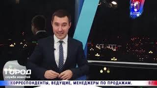 Служба новостей ГОРОД 05 12 2019