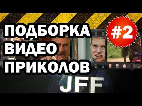 подборка видео приколов: