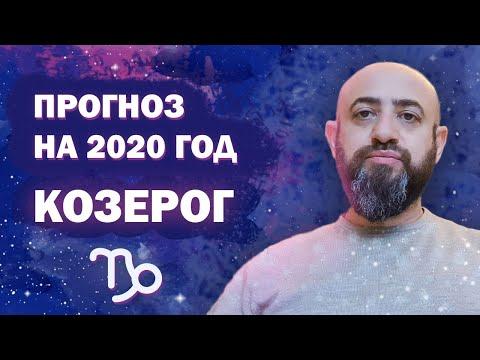 Гороскоп КОЗЕРОГ 2020 год / Ведическая Астрология