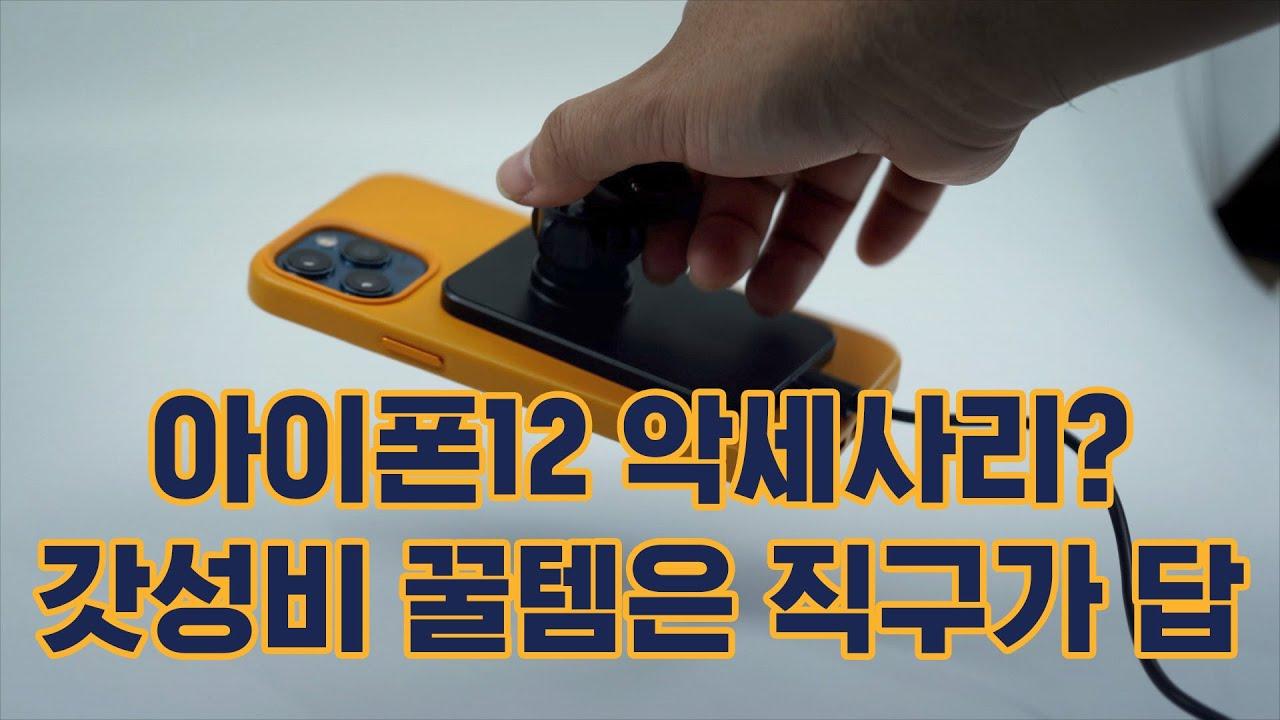 직접 사고 써본 아이폰12 악세사리 추천템 3가지