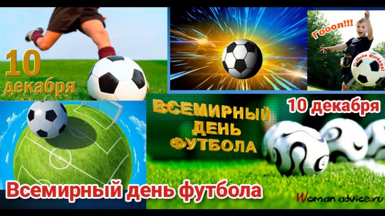 С днем футбола картинки поздравления