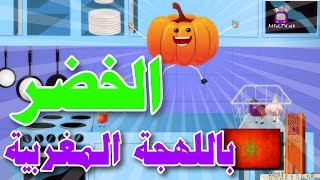 Vegetables in Moroccan dialect - Atfal TV | الخضر باللهجة المغربية - أطفال تيفي