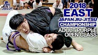 【JBJJF東日本選手権2018】アダルト紫帯オープンクラス