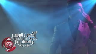 مهرجان ع الصحاب يلا (صاحب سند) غناء الهرم رمضان البرنس