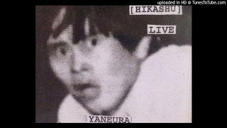 ヒカシュー [HIKASHU] Live at Yaneura, Shibuya in 1980. Audience tap...